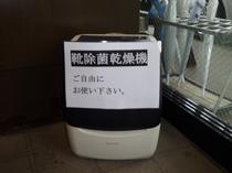靴除菌乾燥機
